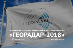 georadar-2018-fb-sharer-1200x628